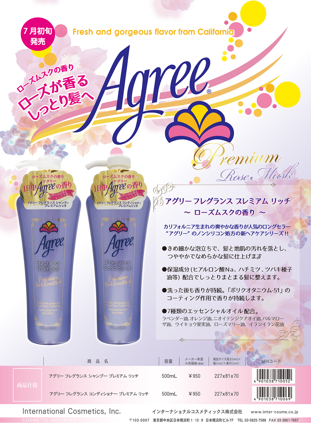 Agree Fragrance Premium Rich Rose Musk catalog (Japanese)