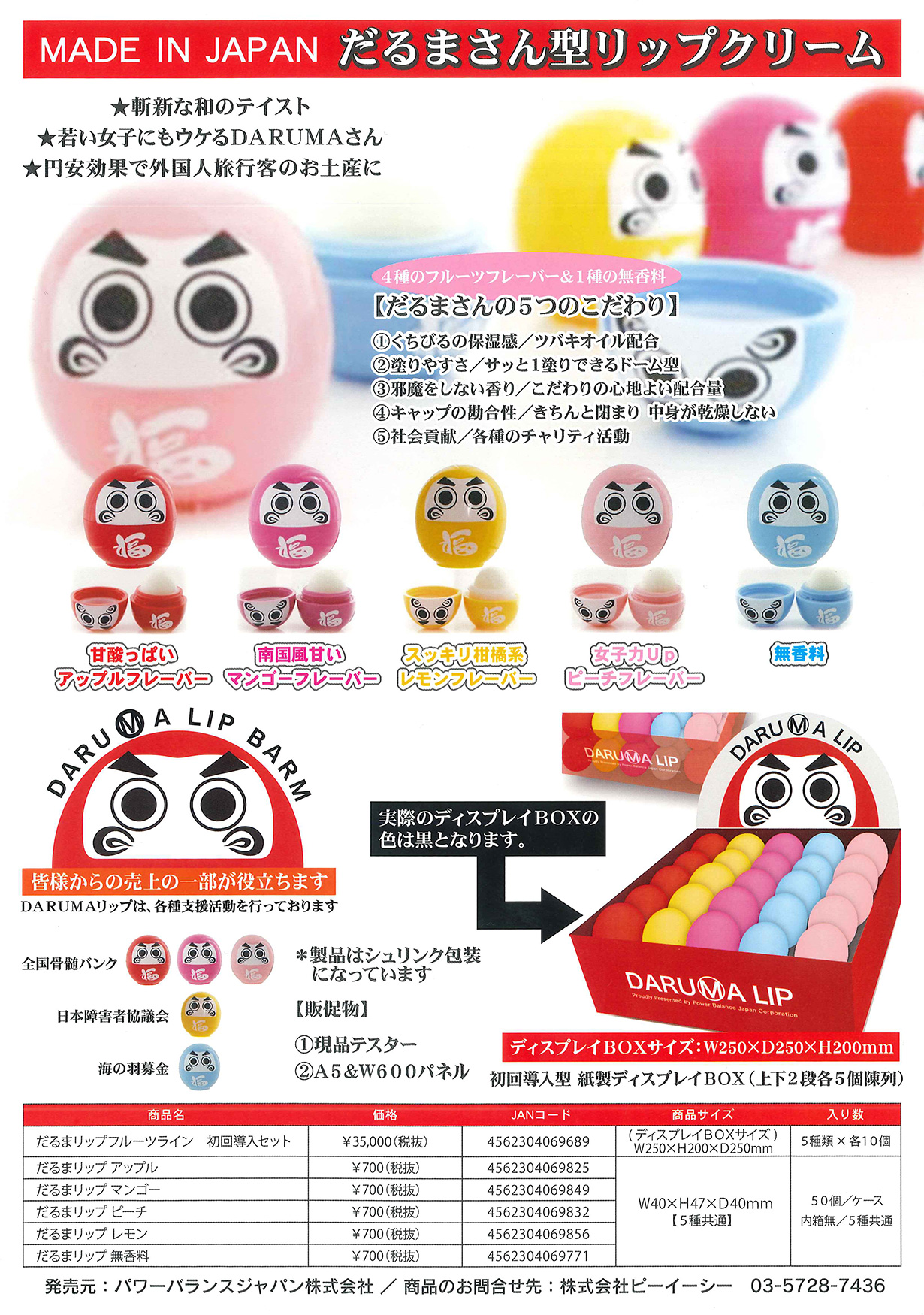 DARUMA LIP catalog (in Japanese)