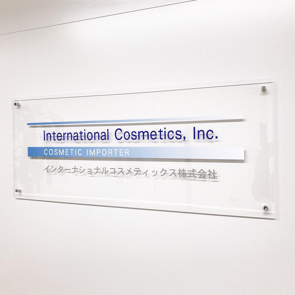 [Floor Sign] International Cosmetics, Inc.